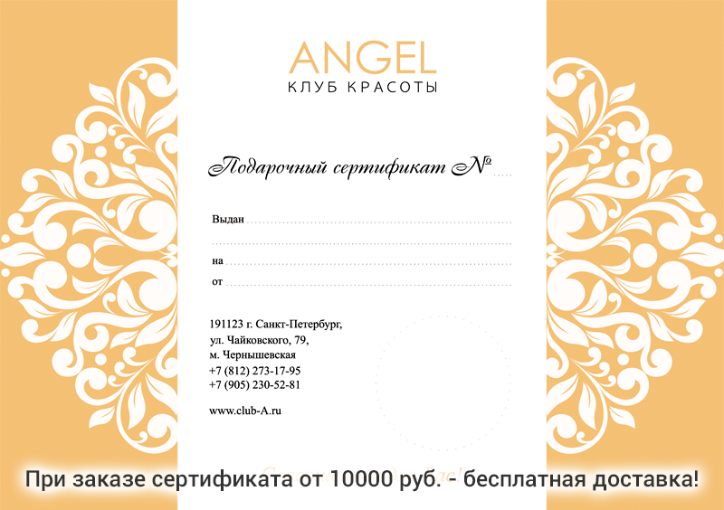Образец Подарочные Сертификаты Для Женщин В Салон Красоты